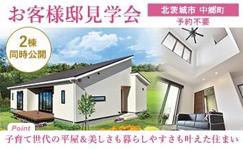 日立お客様邸見学会_トップページ用バナー01