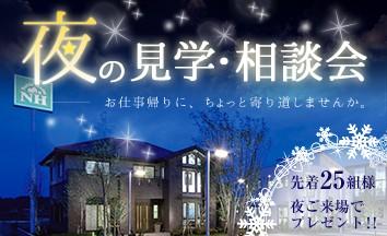 ナイト見学会_トップページ用バナー_つくば版