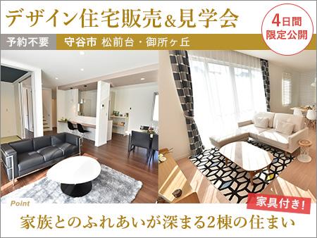 4日間限定・2棟同時公開「家族とのふれあいが深まる2棟の住まい」家具付きデザイン住宅販売&見学会(守谷市)