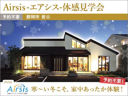「寒~い冬こそ、家中あったか体験!」Airsis -エアシス-体感見学会(那珂市)