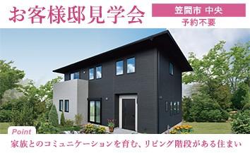中央お客様邸見学会_トップページ用バナー