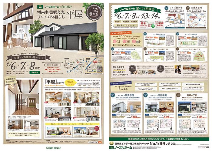 0106_tsukubakannondai_kengakukai02