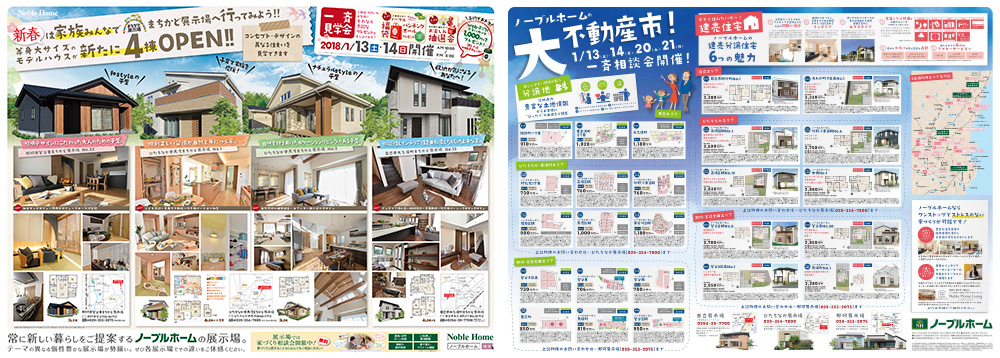 hitachi_3rengou_B2_omote_1226_5