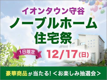 【12/17(日)限定】家づくりはまだ先の方も「イオンタウン守谷 住宅祭」開催!