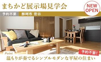 菅谷東まちかど見学_トップページ用バナー02