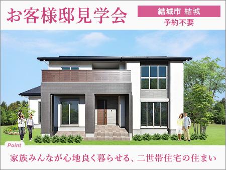 2日間限定公開「家族みんなが心地良く暮らせる、二世帯住宅の住まい」お客様邸見学会(結城市)