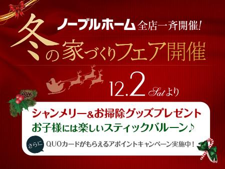 全展示場一斉!クリスマスに嬉しいプレゼントがもらえる♪「冬の家づくりフェア」開催