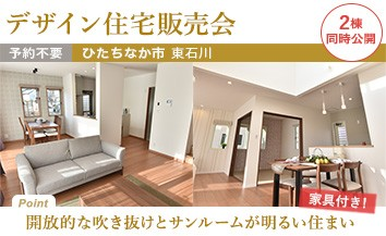 東石川2棟販売_トップページ用バナー02
