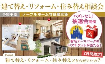 守谷リフォーム相談_トップページ用バナー