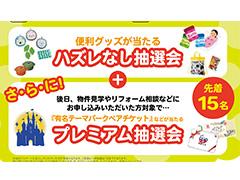 【1/27(土)限定】家づくりはまだ先の方も「笠間ショッピングセンター 住宅祭」開催!