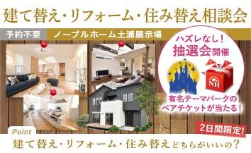 土浦リフォーム相談_トップページ用バナー