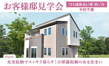 西ノ台お客様邸見学会_トップページ用バナー