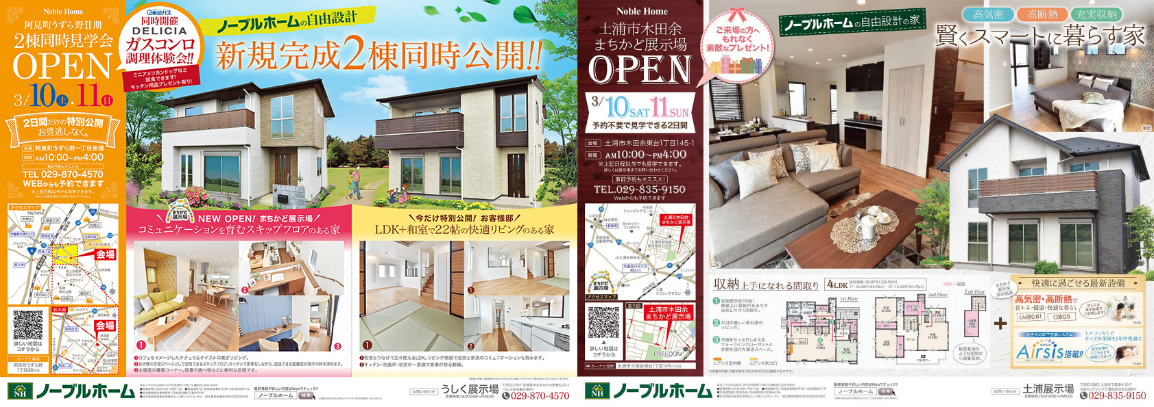 0310_ノーブル土浦うしく(A4)(3校)