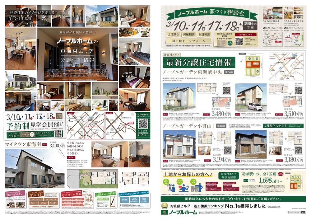 1802_A3NH_tokai1