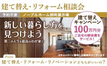 那珂リフォーム相談_トップページ用バナー03