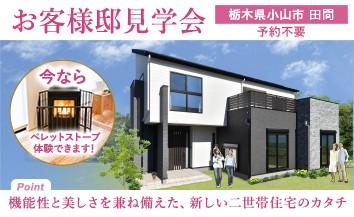 小山お客様邸見学会_トップページ用バナー02
