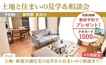 東海村見学&相談会_トップページ用バナー02
