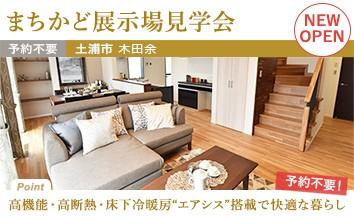 木田余まちかど見学_トップページ用バナー