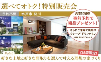 特別販売会_トップページ用バナー02