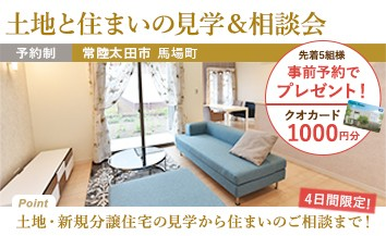 常陸太田見学&相談会_トップページ用バナー02