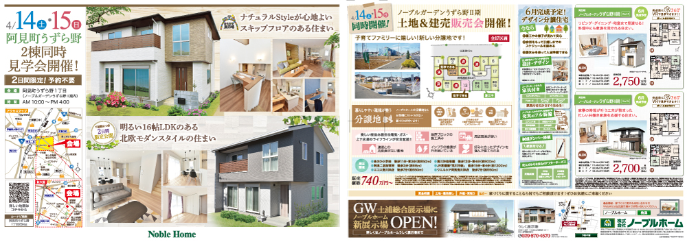 0414_amimachiuzurano_kengakukai