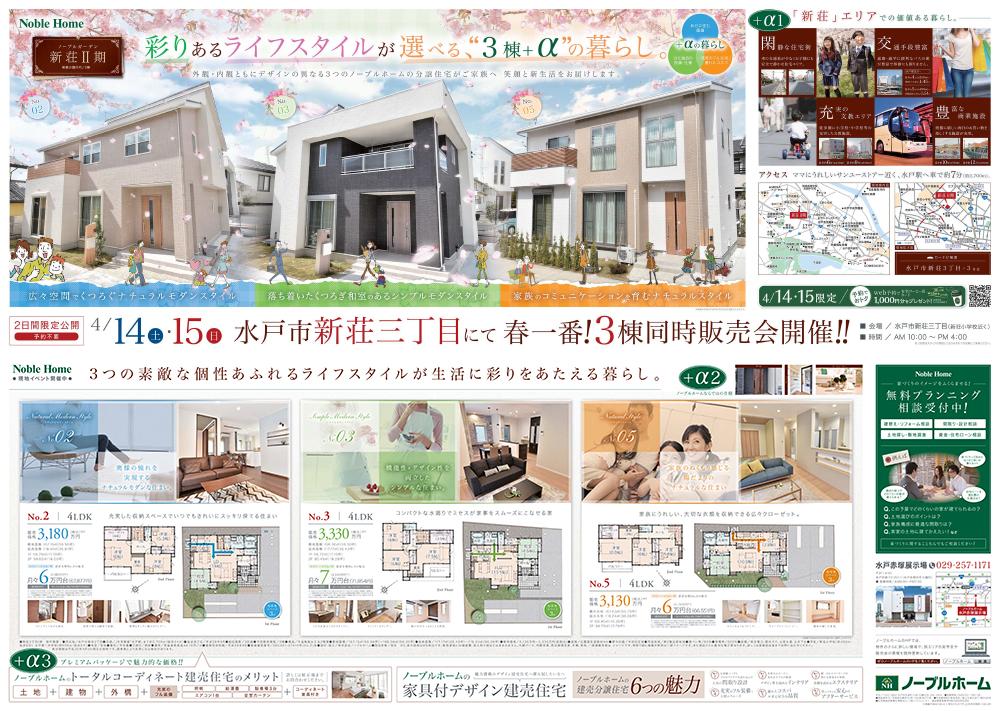 0414_mitoshinso_hanbai
