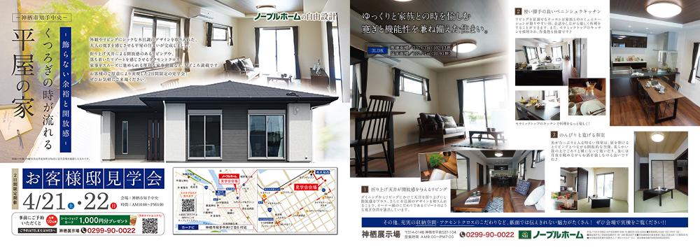 1804_noble_kamisuA4_ol