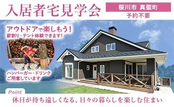 稲葉主任邸見学会_トップページ用バナー02