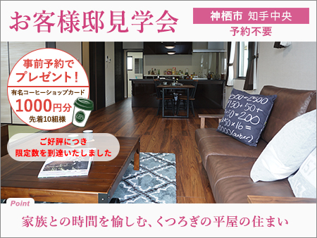WEB来場予約でプレゼント!「家族との時間を愉しむ、くつろぎの平屋の住まい」お客様邸見学会(神栖市)
