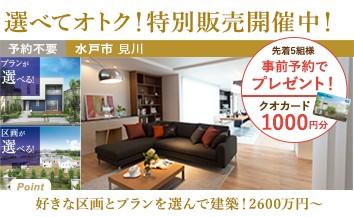 0420特別販売会_トップページ用バナー02