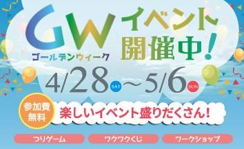 2018GW_トップページ用バナー