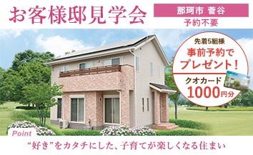 菅谷お客様邸見学会_トップページ用バナー