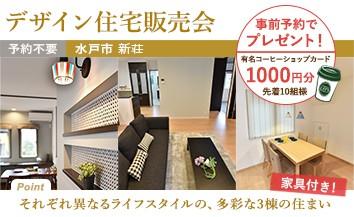 新荘3棟販売プレゼント_トップページ用バナー