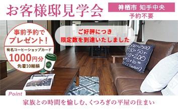 神栖お客様邸見学会_トップページ用バナー_予約終了