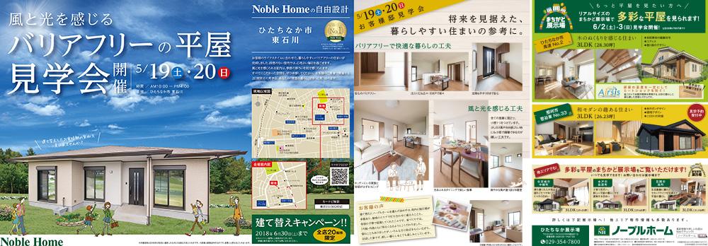 NH180519_ひたちなかB4_omote_0510*
