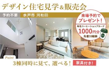 河和田3棟見学_トップページ用バナー02
