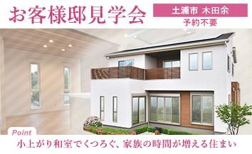 木田余お客様邸見学会_トップページ用バナー