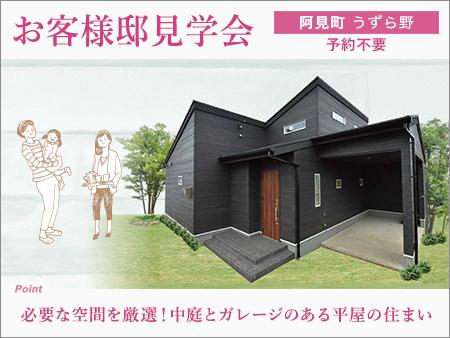 2日間限定公開「必要な空間を厳選!中庭とガレージのある平屋の住まい」お客様邸見学会(阿見町)