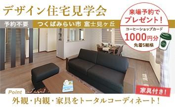 富士見ヶ丘2棟販売_トップページ用バナー02