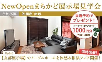 赤坂まちかど見学_トップページ用バナー