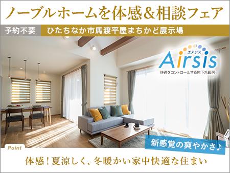 暑い季節を快適に「高性能×トータルコーディネートのデザイン!ノーブルホームを体感&相談フェア」(ひたちなか市)
