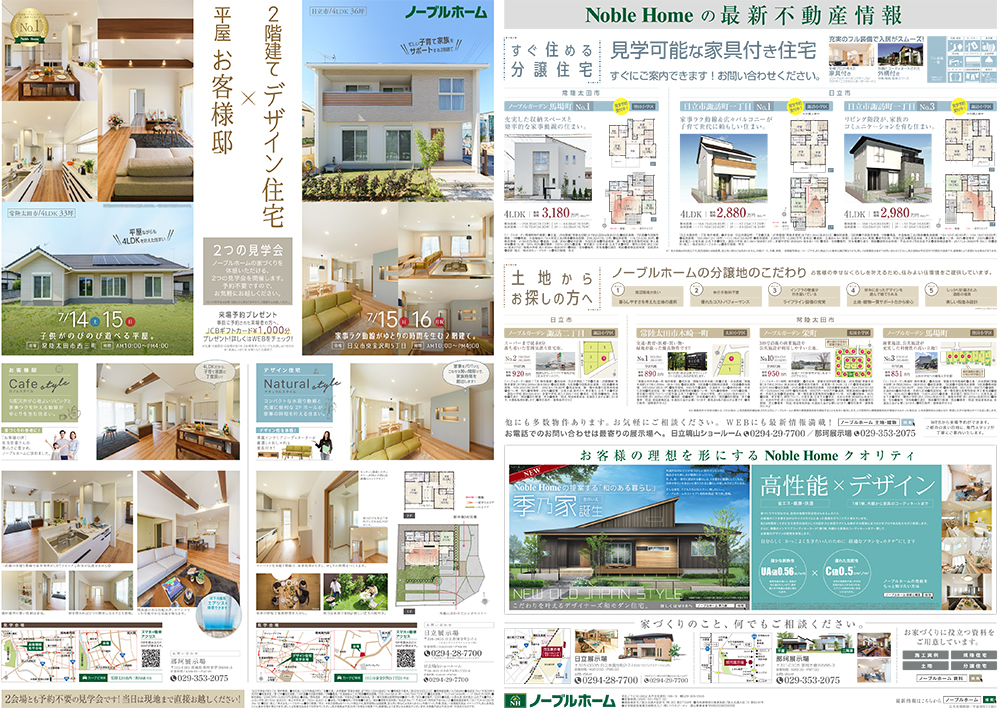 hitachi+naka_ura_0703_fix_ol