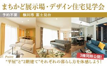 富士見台3棟同時_トップページ用バナー