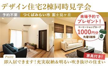 富士見ヶ丘2棟見学_トップページ用バナー01