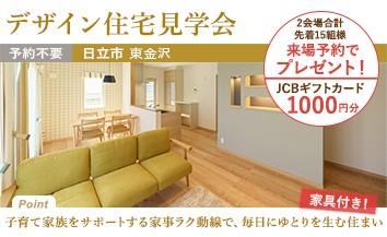東金沢_トップページ用バナー02