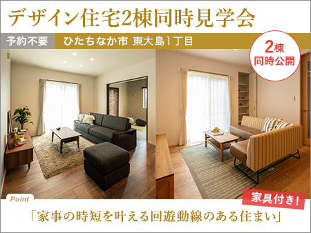 2日間限定「家事の時短を叶える回遊動線のある住まい」家具付きデザイン住宅2棟同時見学会(ひたちなか市)