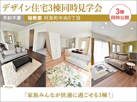 3日間限定「家族みんなが快適に過ごせる3棟!」家具付きデザイン住宅3棟同時見学会(稲敷郡阿見町)