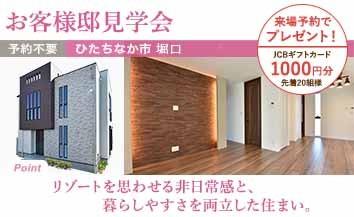 ノーブルガーデン堀口2期_トップページ用バナー