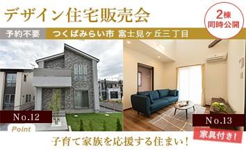 富士見ヶ丘2棟販売_トップページ用バナー