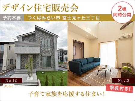 「子育て家族を応援する住まい!」家具付きデザイン住宅2棟同時販売会(つくばみらい市)